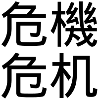 chinese_word_for_crisis-svg